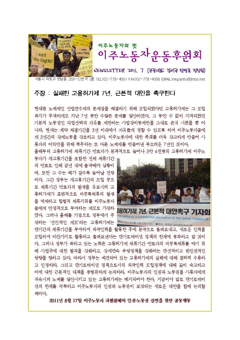 newsletter(201108)001.jpg