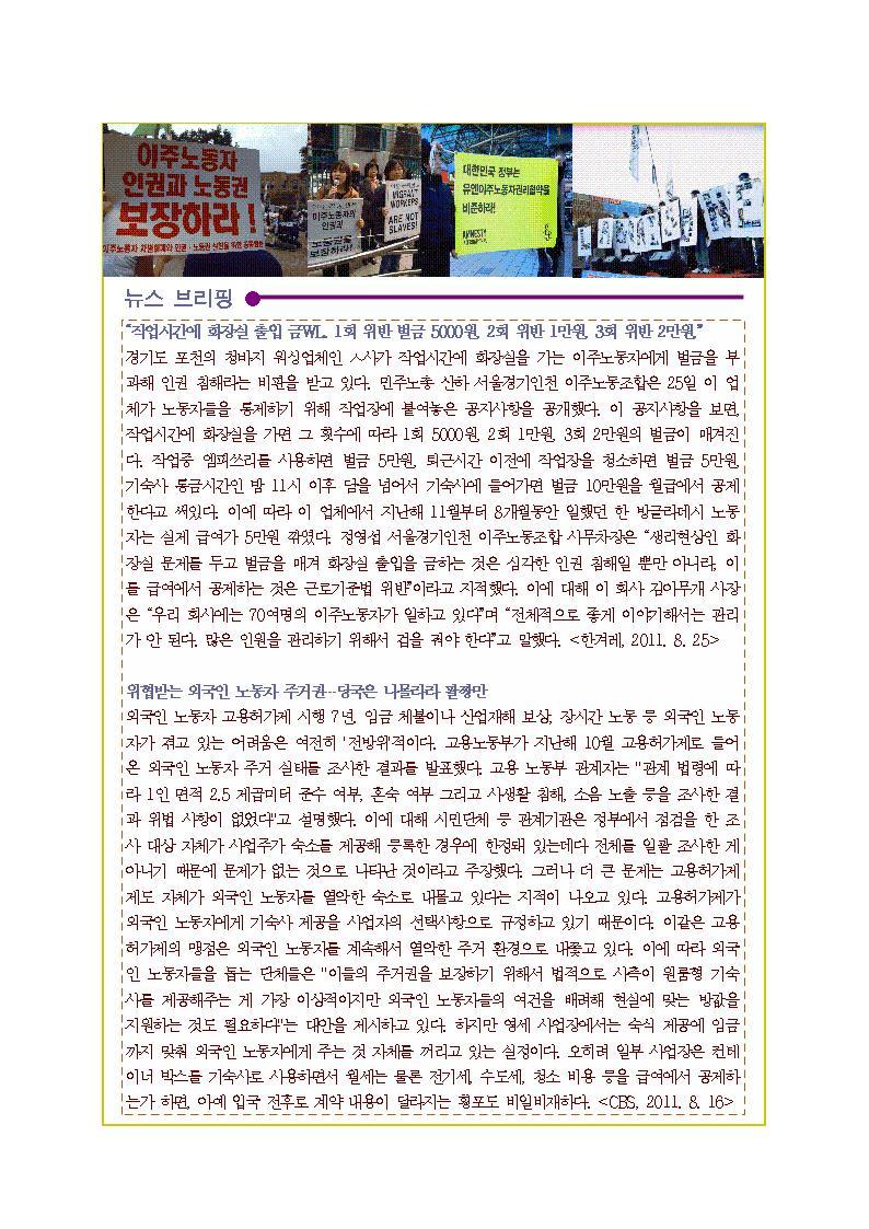 newsletter(201108)002.jpg