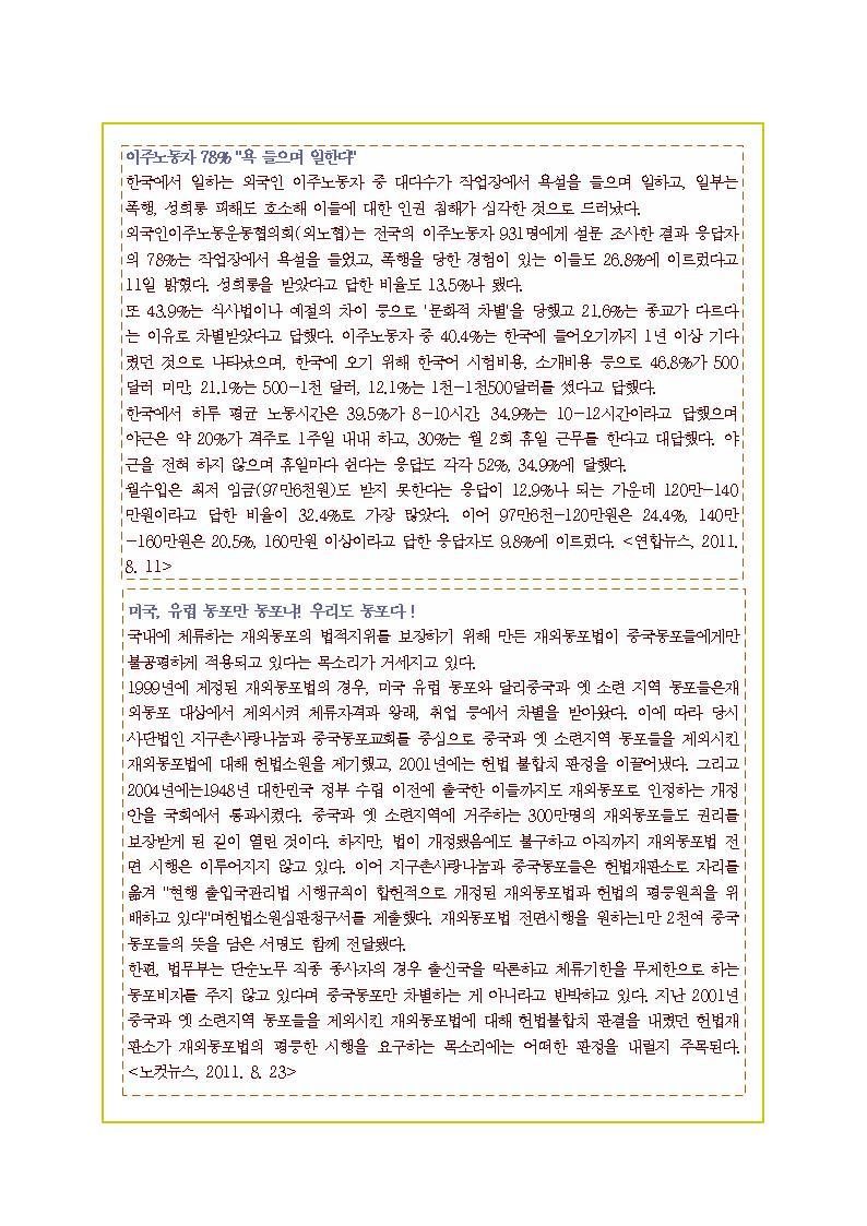 newsletter(201108)003.jpg