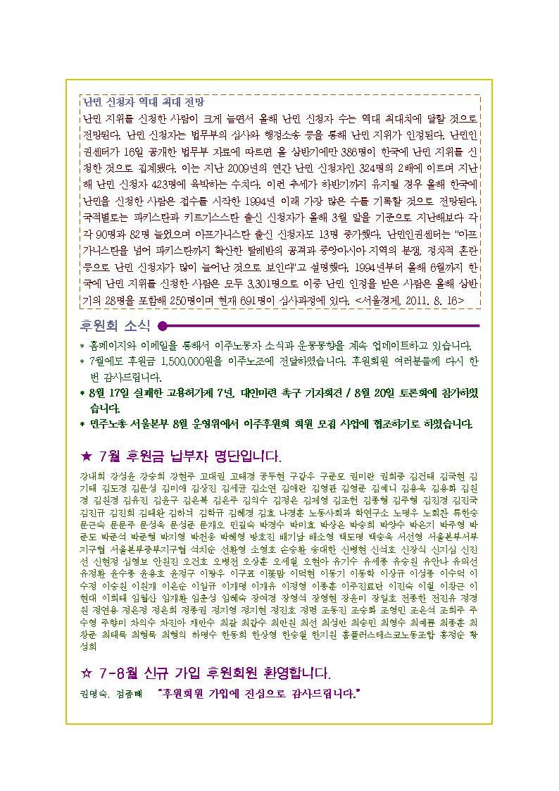 newsletter(201108)004.jpg