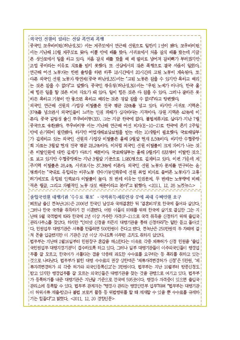 newsletter201111-12003.jpg