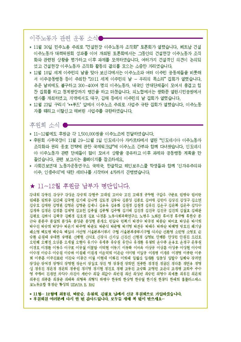 newsletter201111-12004.jpg