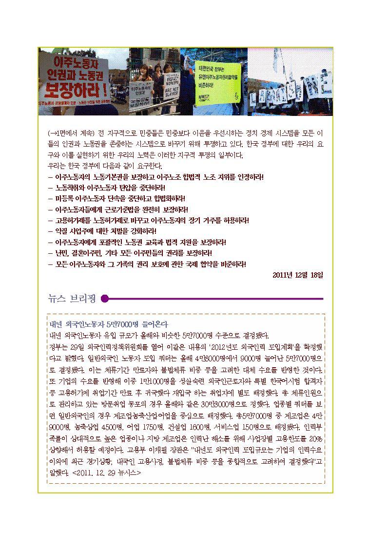 newsletter201111-12002.jpg