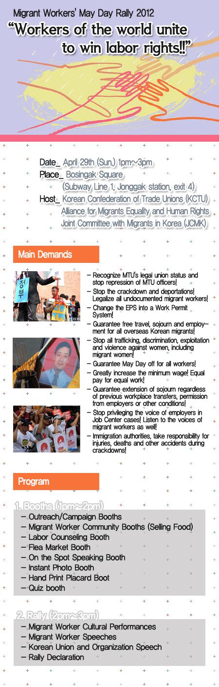2012migrantsmayday(eng).jpg