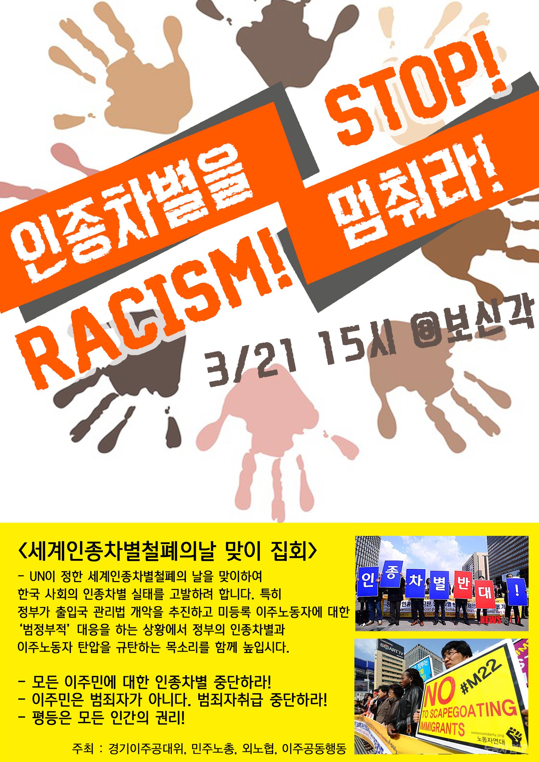 인종차별철폐의날 웹자보 한글(완).jpg