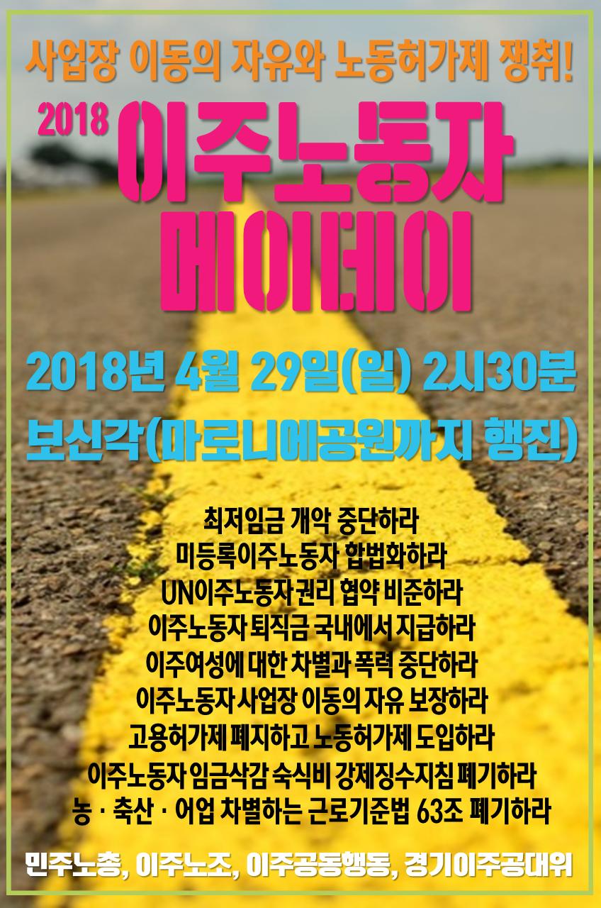 2018 메이데이 웹자보(KOR.Ver).PNG