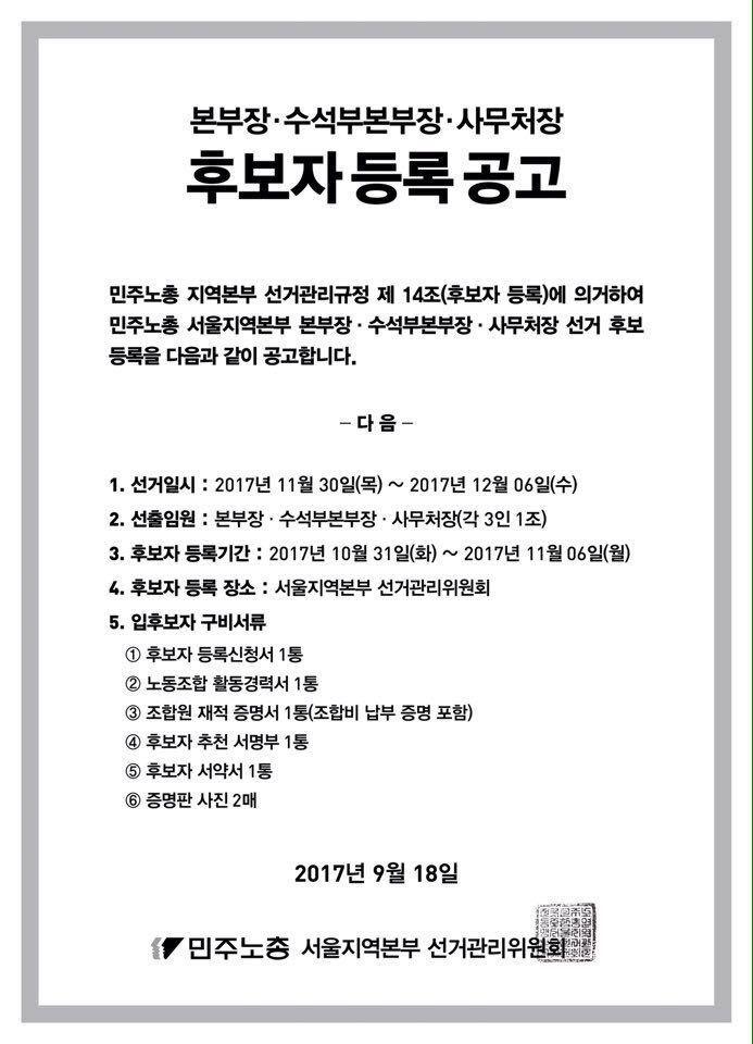 서울본부 선거.jpg