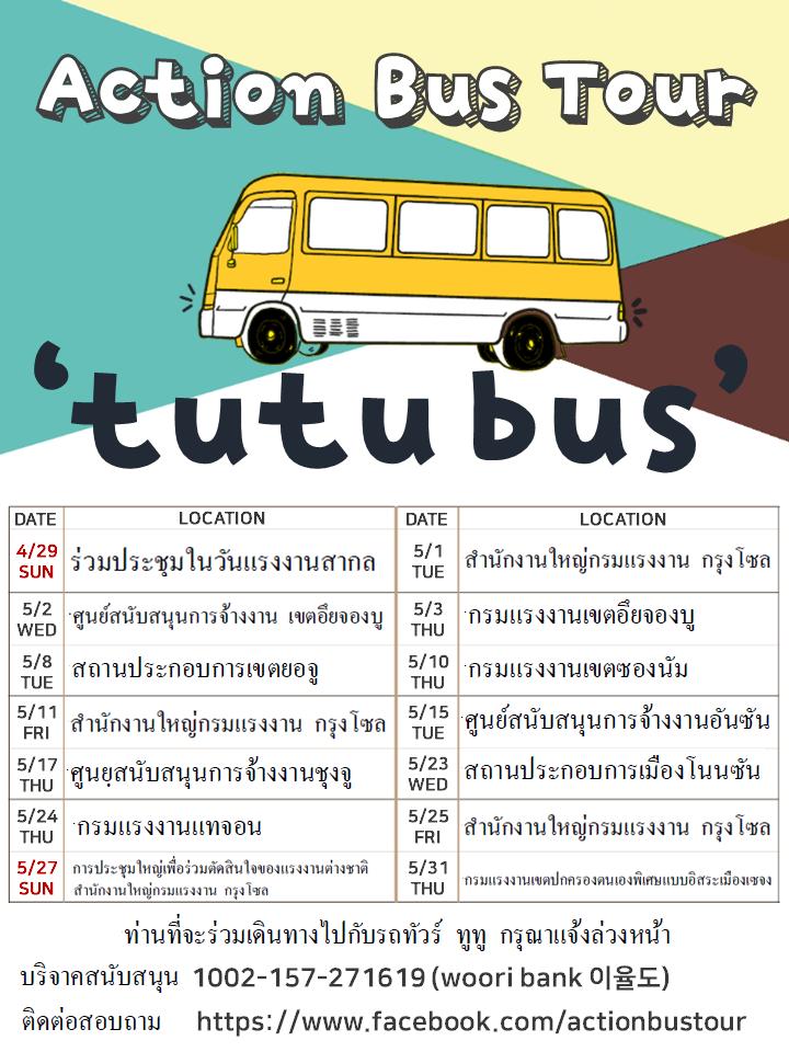 투투버스 웹자보(태국).png