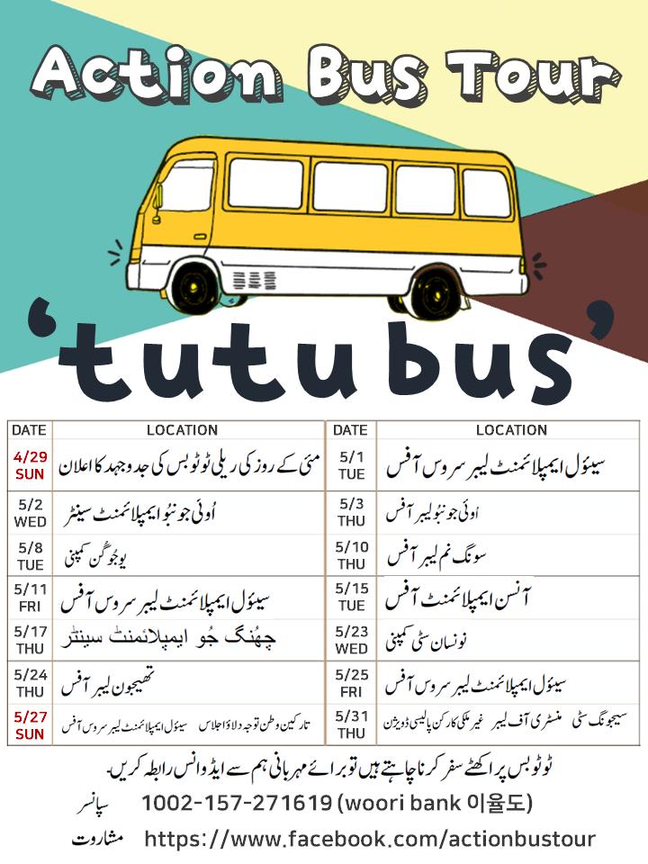 투투버스 웹자보(파키스탄).png