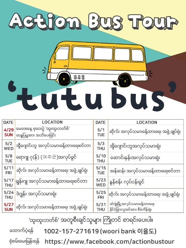 투투버스 웹자보(미얀마).png