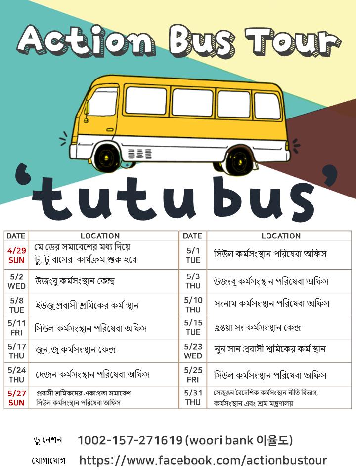 투투버스 웹자보(방글라데시).png