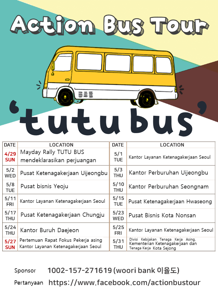 투투버스 웹자보(인도네시아어).png