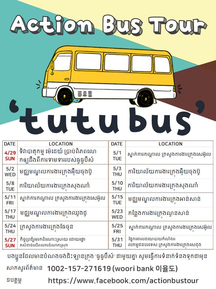 투투버스 웹자보(캄보디아).png