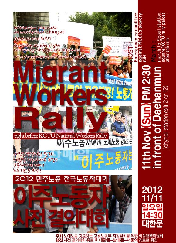11.11.전국노동자대회 이주노동자사전결의대회 웹자보 수정.jpg